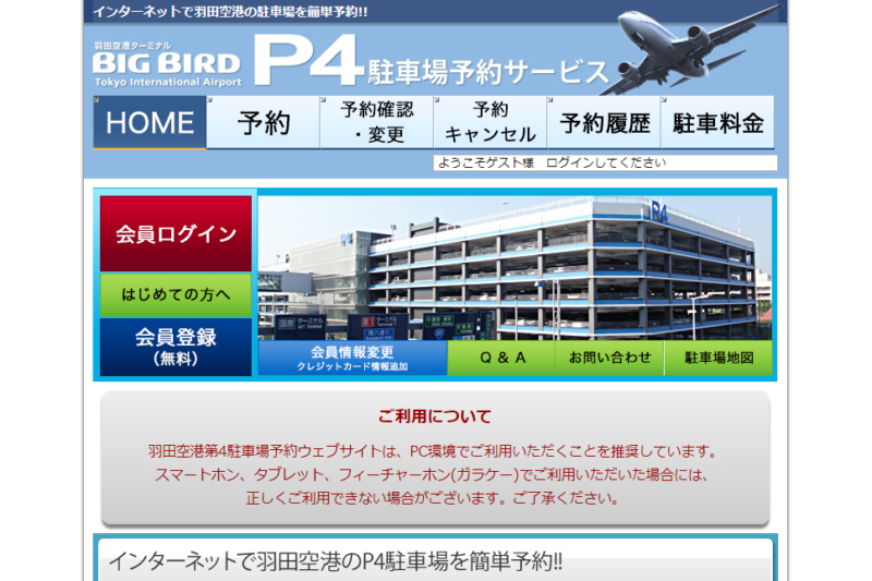 羽田空港P4駐車場予約サービス