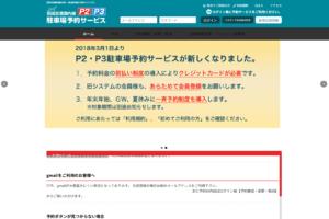 羽田空港国内線P2・P3駐車場予約サービス