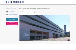 関西国際空港駐車場予約