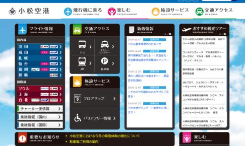 小松空港公式Webサイト