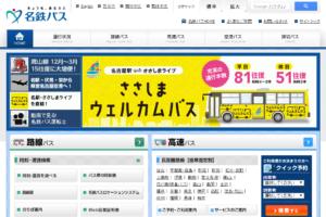 名鉄バス公式Webサイト