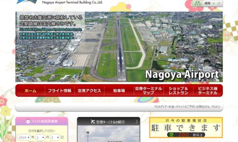 県営名古屋空港(小牧空港)公式Webサイト