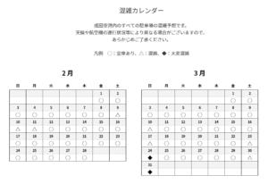 駐車場の混雑カレンダー(出典:成田空港公式サイト)