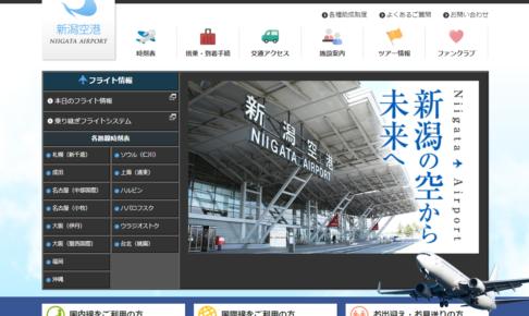 新潟空港公式Webサイト