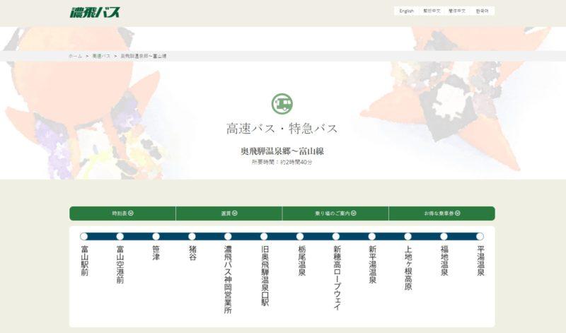 濃飛バス公式サイト