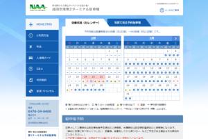 P-2駐車場予約サイト(出典:成田空港公式サイト)