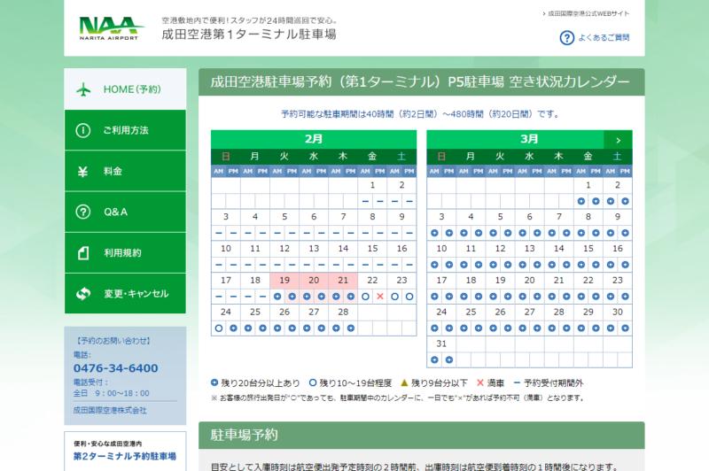 P-5駐車場予約サイト(出典:成田空港公式サイト)