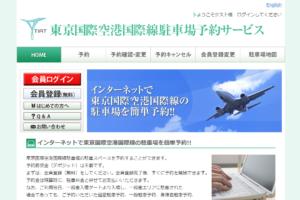 羽田空港国際線駐車場予約サービス