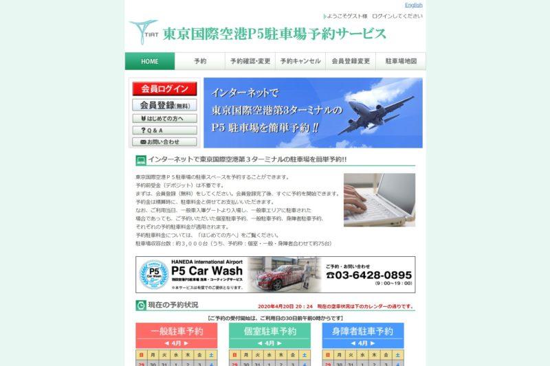 羽田空港P5駐車場予約サービス