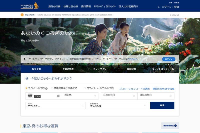シンガポール航空公式サイト
