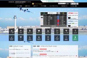 羽田空港公式Webサイト