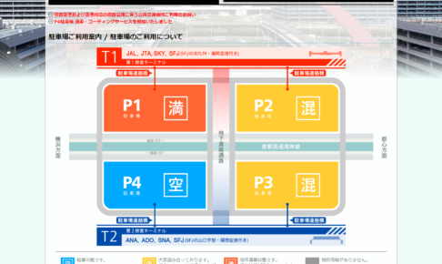 羽田空港国内線駐車場(出典:羽田空港公式サイト)