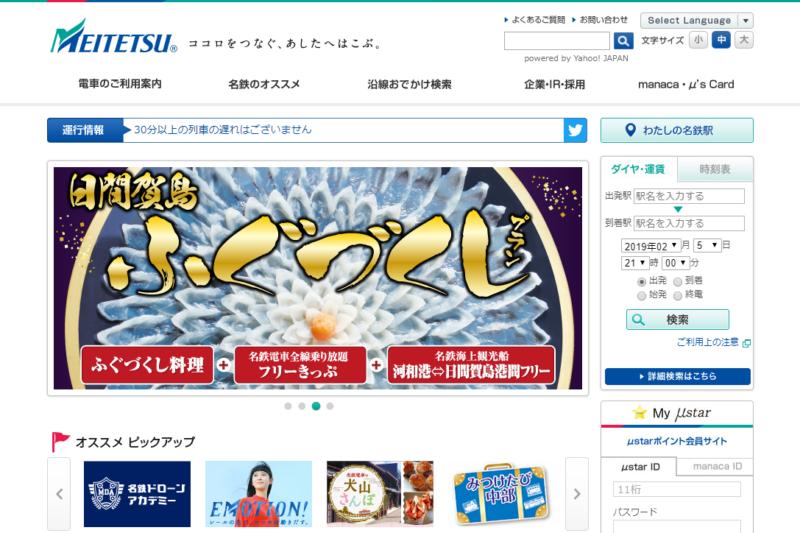 名古屋鉄道公式Webサイト