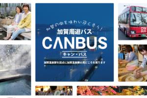 加賀周遊バスCANBUS公式サイト