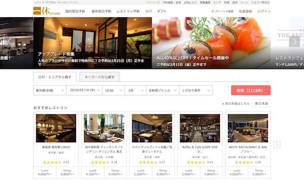 一休.com レストラン