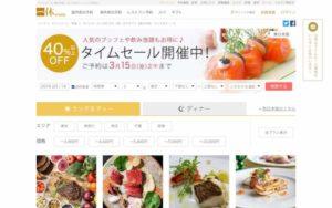 一休.com 40%OFF