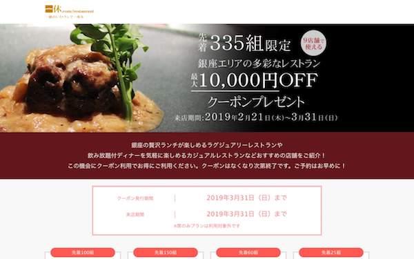 一休.com クーポン 1万円