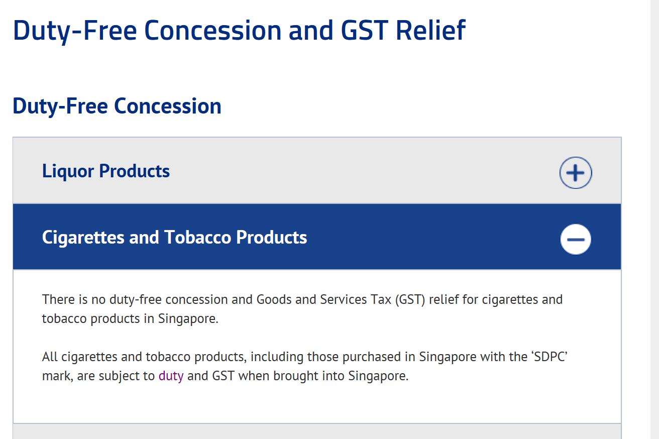 シンガポール税関公式サイトから抜粋