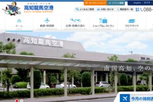 高知空港公式サイト