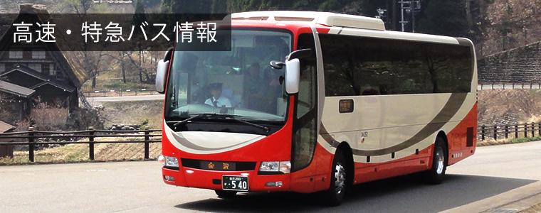 北陸鉄道バス
