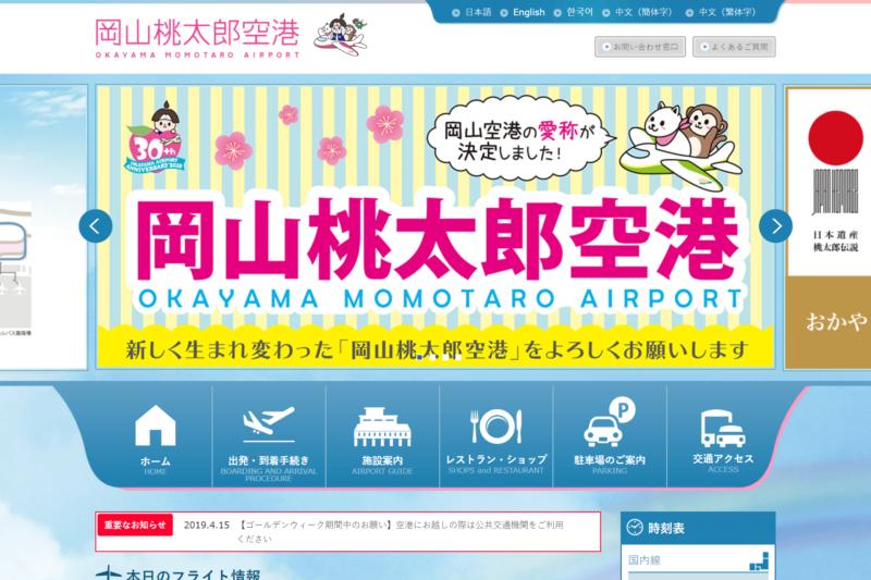 岡山桃太郎空港公式サイト
