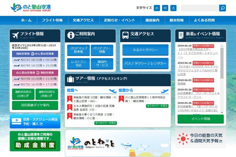 能登空港公式ホームページ