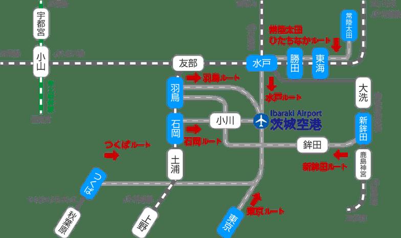 茨城空港アクセス