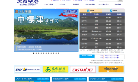 茨城空港公式サイト