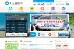 静岡空港公式サイト