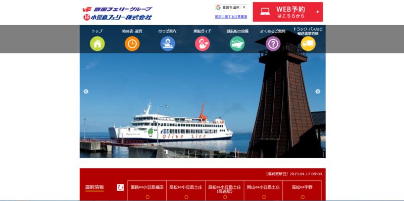小豆島フェリー株式会社公式サイト