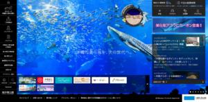 沖縄美ら海水族館公式サイト
