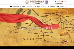 中国国家観光局駐日本代表処 公式サイト