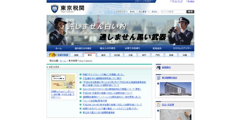 東京税関公式サイト