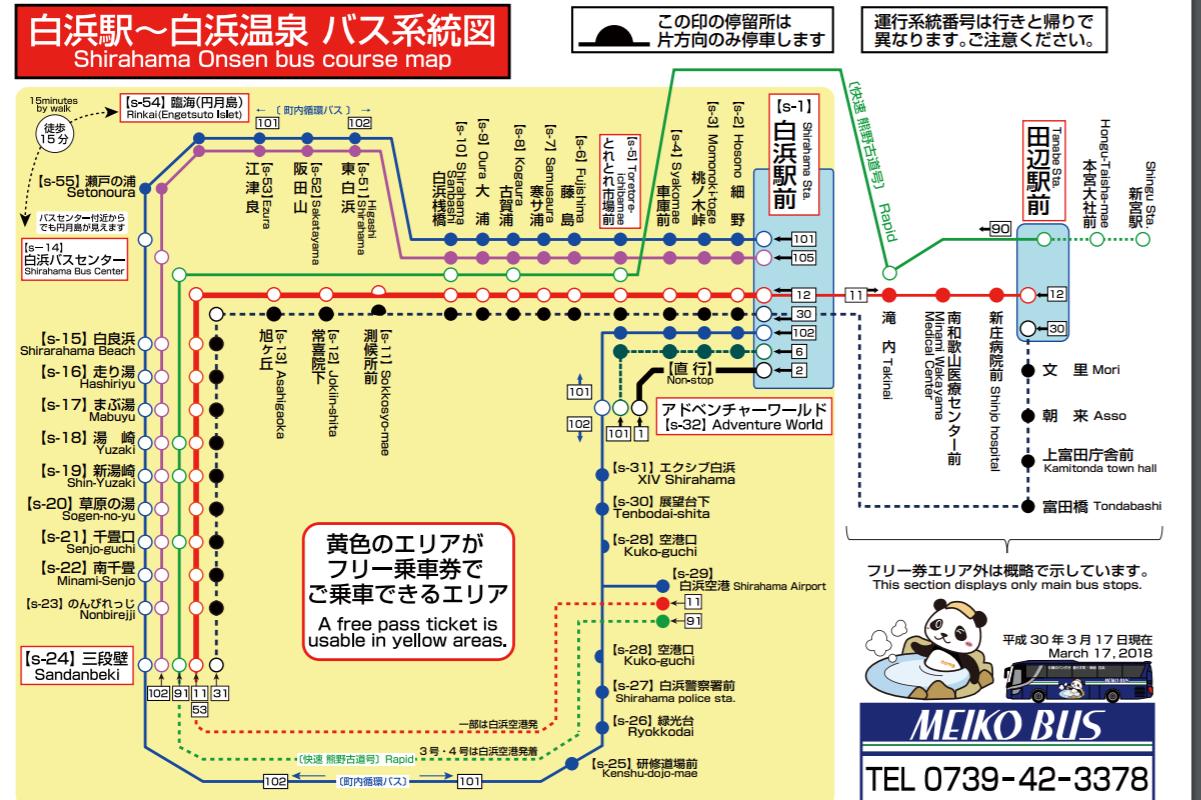 明光バス系統図