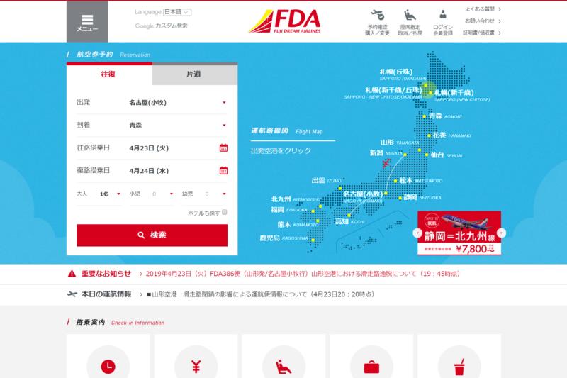 FDA公式サイト