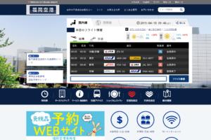 福岡空港公式サイト