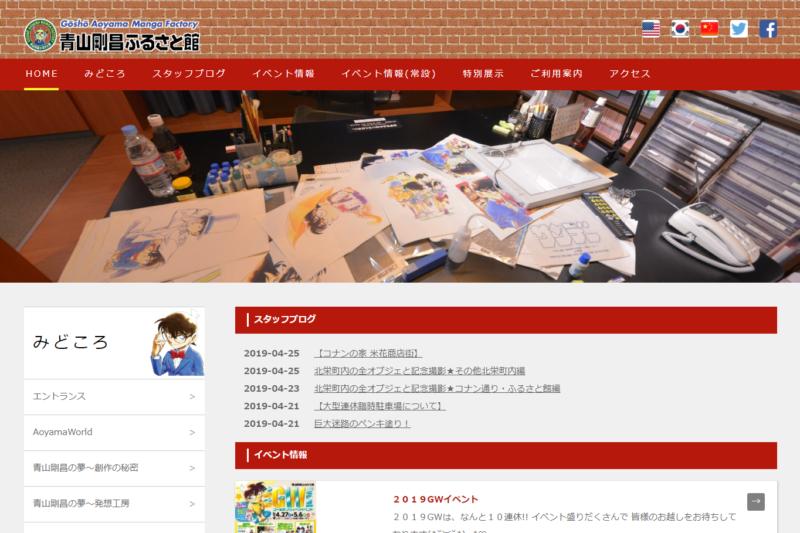 青山剛昌ふるさと館公式サイト