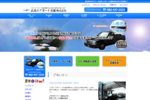 広島エアポート交通公式サイト