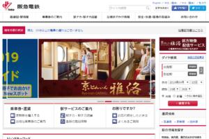 阪急電鉄公式サイト