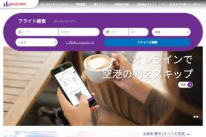 香港エクスプレス航空 公式サイト