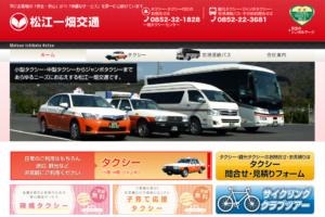 松江一畑交通公式サイト