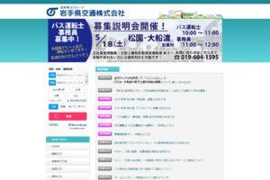 岩手県交通公式サイト