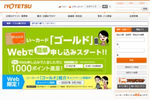 伊予鉄グループ公式サイト