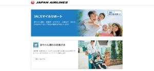 JALスマイルサポート