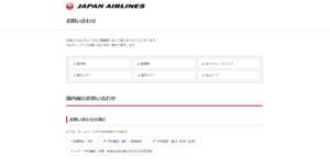JAL公式サイト 問い合わせ