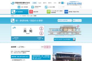 JR四国 高知駅
