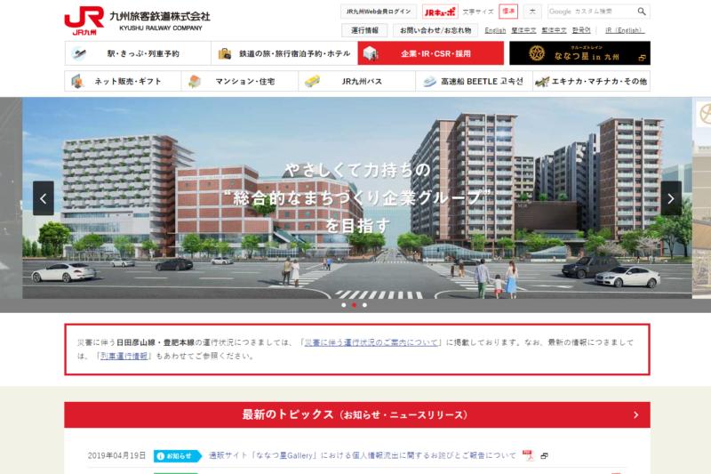JR九州公式サイト