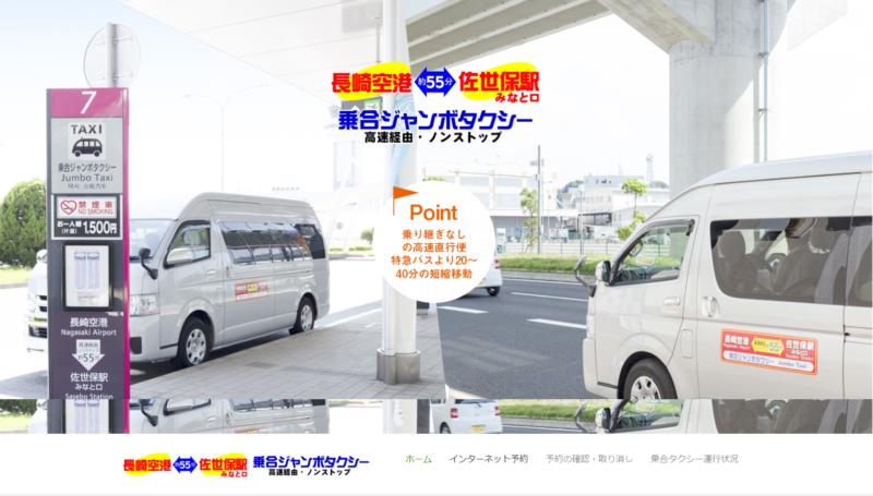 佐世保乗合ジャンボタクシー公式サイト
