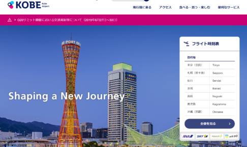 神戸空港公式サイト
