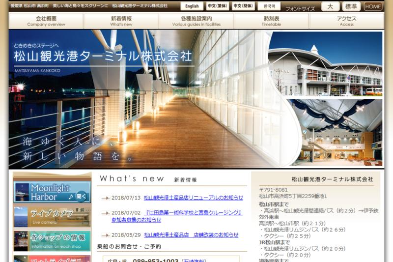 松山観光港公式サイト